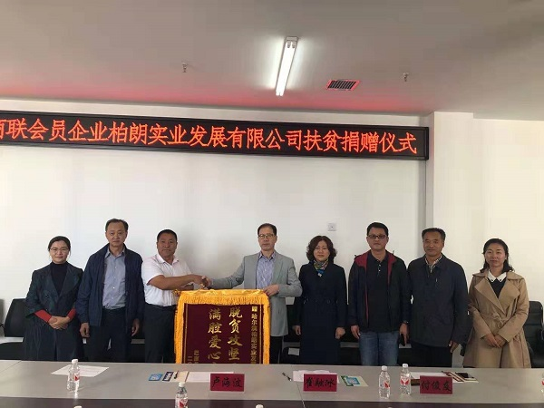 市工商联携柏朗实业有限公司赴巴彦县开展助力精准扶贫捐赠百万家具活动
