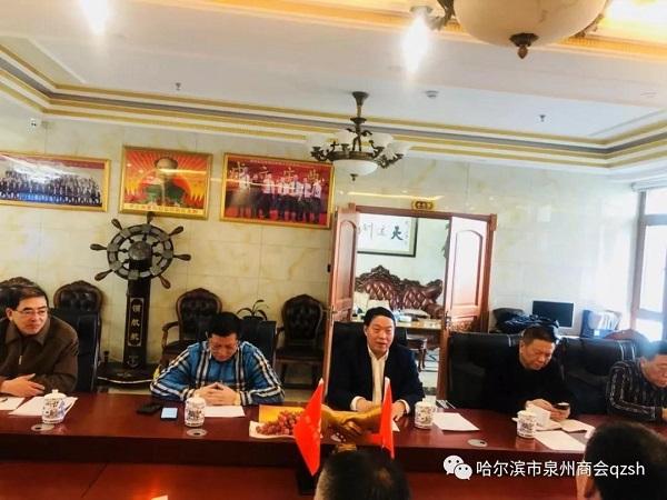 哈尔滨市泉州商会领导班子与巴彦县龙泉镇各级领导就扶贫工作召开座谈会