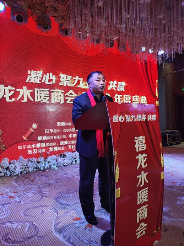 哈尔滨市道外区水暖商会召开2019年度总结大会