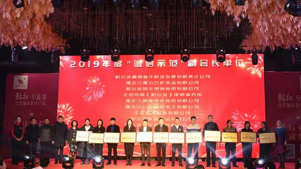 哈尔滨市总商会信用商会举办第一届四次会员大会暨2019年年会