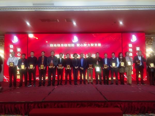 徐伟主席参加黑龙江省暨哈尔滨市工商联房地产商会年度会员大会