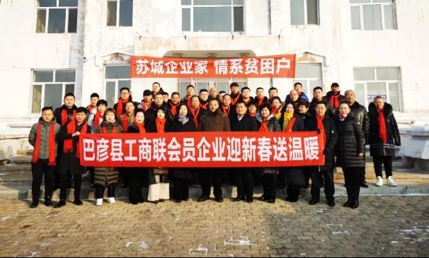 """巴彦县工商联携会员企业开展""""苏城企业家、情系贫困户""""迎新春送温暖活动"""