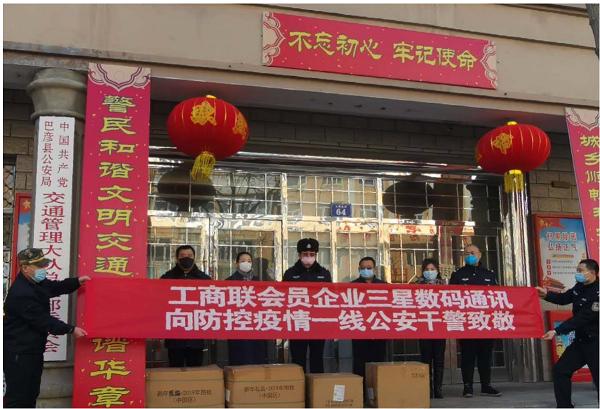 巴彦县工商联爱心企业三星数码通讯慰问抗击疫情一线干警