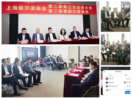 云端同传,聚力向前 ――上海哈尔滨商会线上召开2019年年会