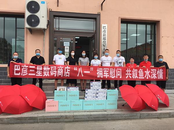 巴彦县工商联会员企业三星数码通讯商店开展拥军慰问活动