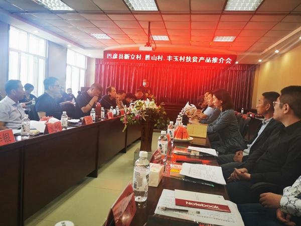 市工商联联合企业家到巴彦县开展消费扶贫项目对接和市县两地民营企业交流活动