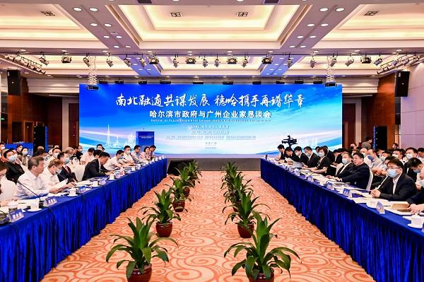 融合南北资源优势 携手多方共赢发展   哈尔滨市政府与广州企业家恳谈会在穗举行